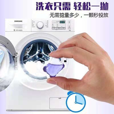 2020新品特卖10-50颗洗衣凝珠香水味持久留香除菌柔顺超浓缩去污