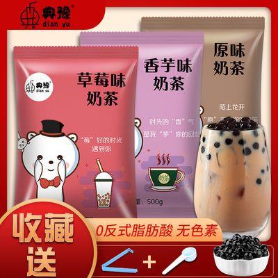 6口味1斤装典豫大包速溶奶茶粉批发原料500g网红珍珠奶茶阿萨姆