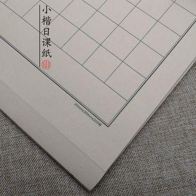 6-7分熟青竹小楷日课纸仿古方格竖格米格书法信笺竹浆毛边纸不洇