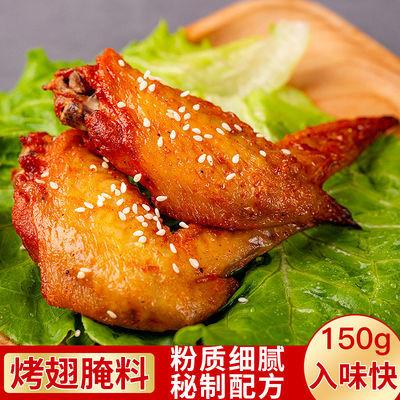 奥尔良烤翅腌料调味料150g微辣蜜汁腌制炸烤鸡翅鸡柳烤鱼烧烤调料