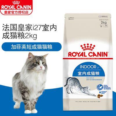 爆款皇家猫粮i27室内成猫猫粮2KG/2公斤减便臭去毛球折耳宠物猫咪