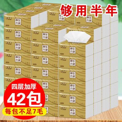 【42包/18包】30包300张金莱雅抽纸批发整箱家用纸巾餐巾面巾纸