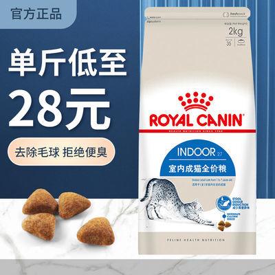 爆款皇家猫粮i27猫粮2kg4斤室内成猫促进去毛球减便臭加菲猫猫咪