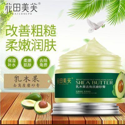花田乳木果去角质质改善皮肤粗糙美芙磨砂膏轻松去角