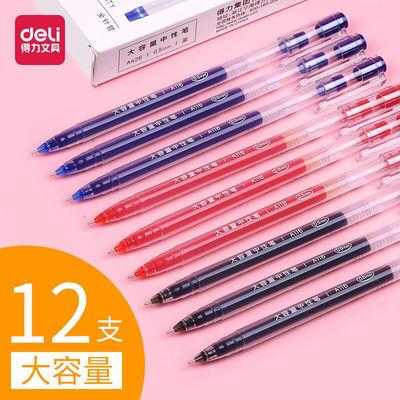 得力大容量巨能写全针管中性笔签字笔笔芯笔身一体化学生水性笔