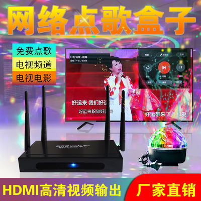 家庭KTV网络免费点歌机卡拉OK电视机顶盒安卓全网通无线wifi接收