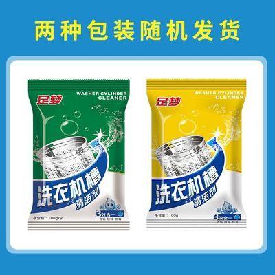 2020新品特卖【10包装】洗衣机槽清洁剂