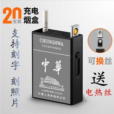 爆款烟盒20支装充电打火机一体超薄便携男士弹烟盒个性创意定制送