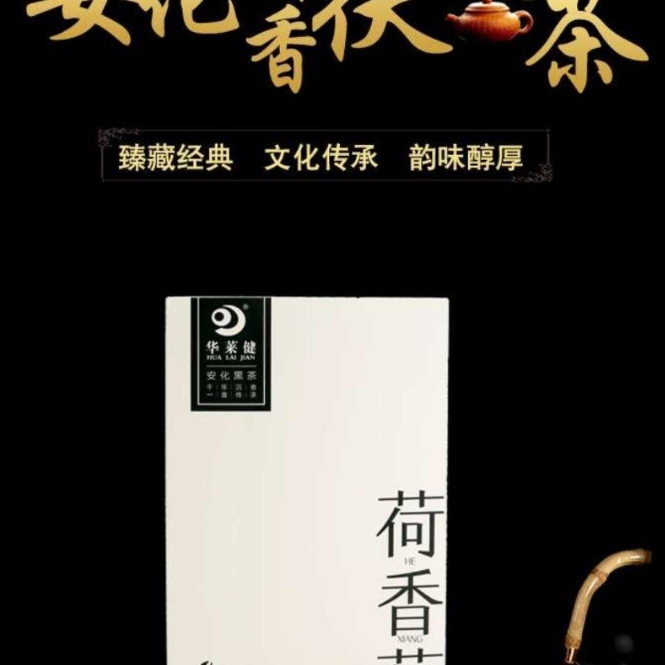 【送茶刀】安化黑茶华莱健荷香茯砖茶2公斤礼盒装