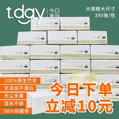【下单立减】竹浆本色卫生纸抽纸批发整箱家用大包抽纸巾家庭装