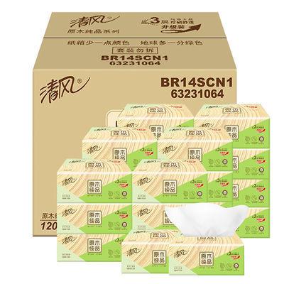清风抽纸3层120抽20包原木纯品卫生纸面巾纸餐巾纸实惠装纸巾整箱