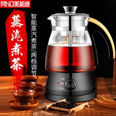 美能迪全自动蒸汽煮茶器玻璃多功能养生壶黑茶普洱煮茶壶