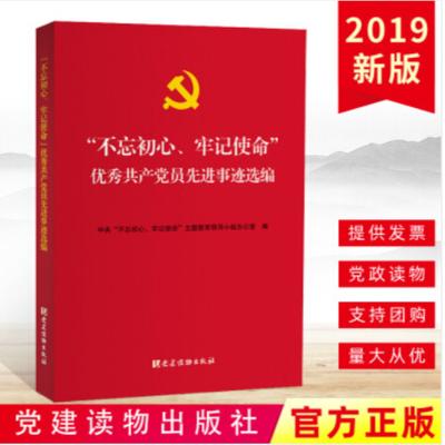 """""""不忘初心、牢记使命""""优秀共产党员先进事迹选编 现货 正版新书"""