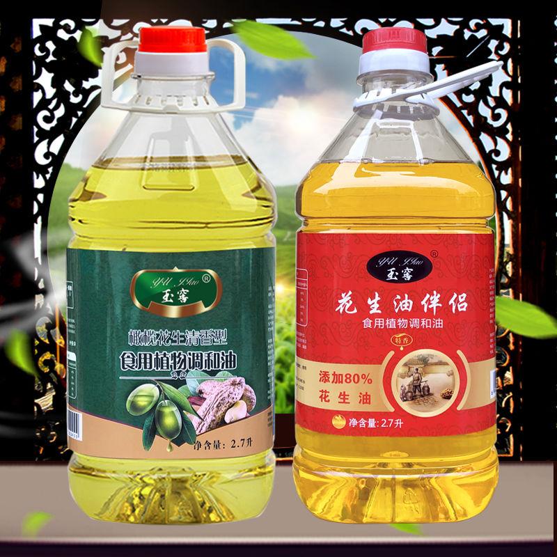 2.7L橄榄调和油花生调和油食用油植物油炒菜粮油家庭桶装送礼佳品