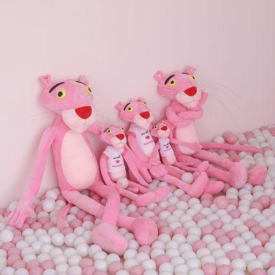2020新品特卖粉红豹毛绒玩具公仔可爱顽皮豹跳跳虎少女抱枕布娃娃