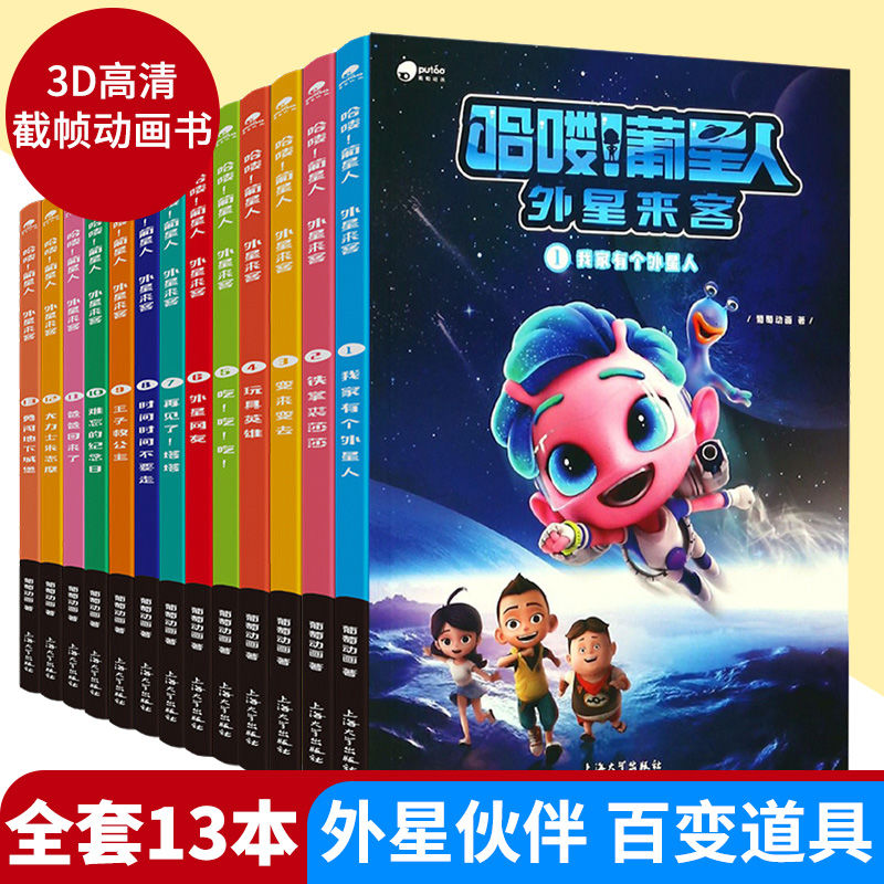 全套13本哈喽葡星人外星来客故事书儿童幼儿动画漫画书绘本故事书
