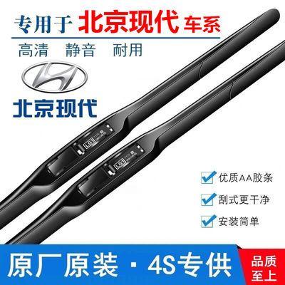 北京现代朗动悦动名图瑞纳雨刮器悦动ix35索八领动雨刷原厂雨刮的宝贝主图