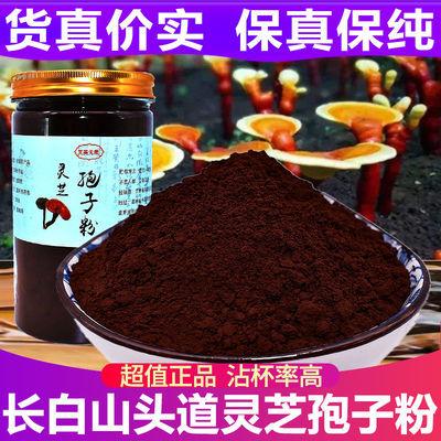 【保真纯】长白山灵芝孢子粉正品产地直发250g半斤天然灵芝林芝粉
