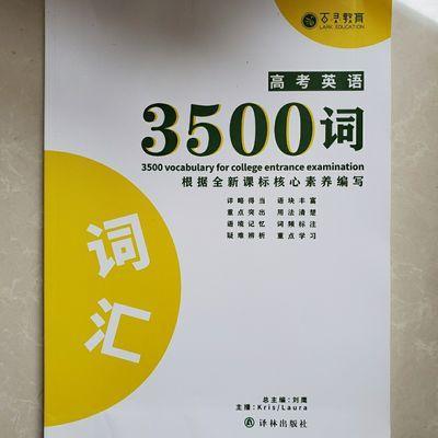 百灵教育高考英语3500词/根据全新科指标核心素养编写