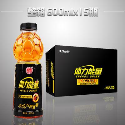 体力能量600MLx15瓶功能饮料整箱维生素红牛口味体质能量饮料批发