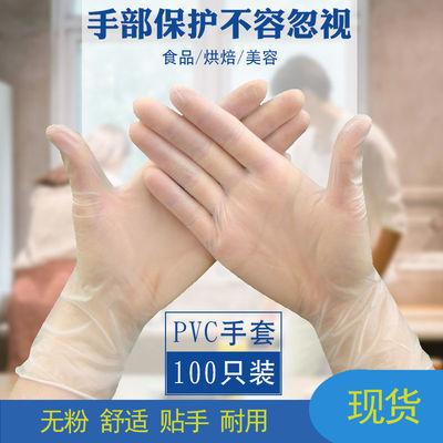 一次性防水PVC透明手套薄膜乳胶橡胶食品餐饮厨房家美容触摸洗碗