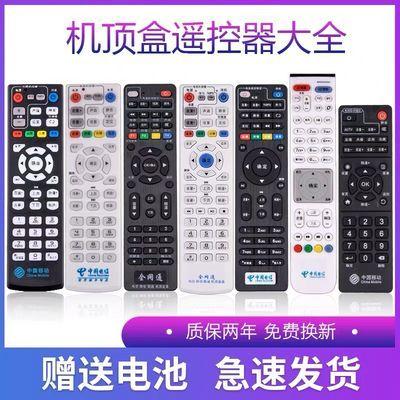 2020新品特卖中国电信网络机顶盒遥控器万能通用华为中兴创维海信
