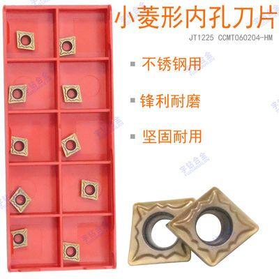 菱形数控刀片JT1225 CCMT060204-HM 09T304-HM 308-HM 120408现货