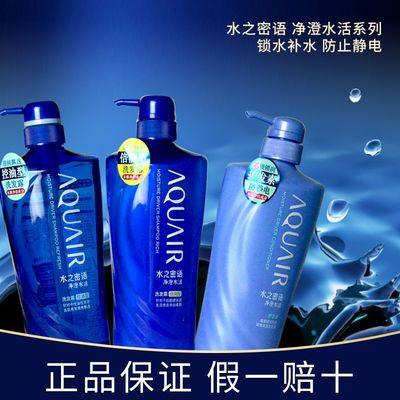 爆款资生堂正品水之密语净澄水活倍润控油男女洗发水护发素600ml