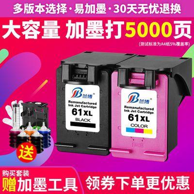 兰博兼容惠普61墨盒黑彩色HP1010 1510 2510 3510 2620打印机墨盒