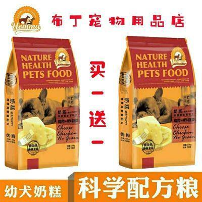 优姆奶糕1.5kg泰迪斗牛博美法牛柯基贵宾比熊幼犬高端狗粮奶糕
