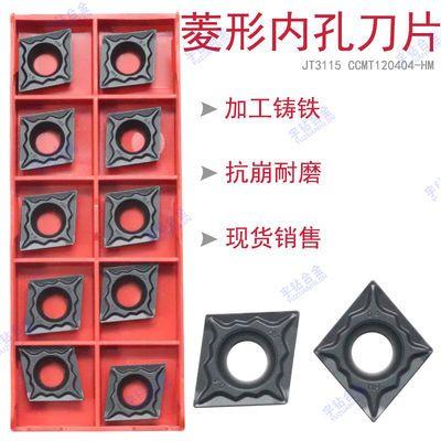 菱形内孔数控刀片JT3115 CCMT120404-HM CCMT120408-HM铸铁 新品
