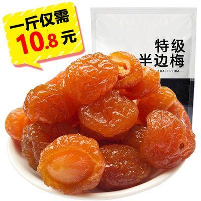 半边梅鸳鸯梅话梅梅肉零食果脯情人梅水果干办公室零食品酸甜
