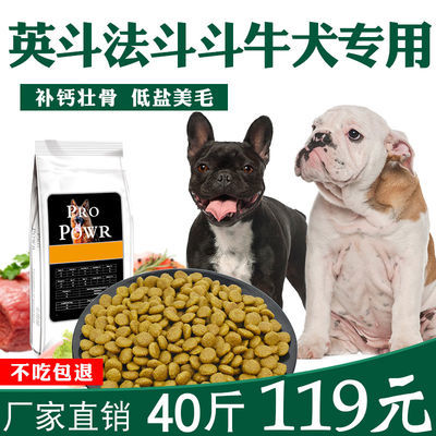 爆款斗牛犬狗粮40斤20斤5斤英斗法斗英牛法牛成犬幼犬通用型天然