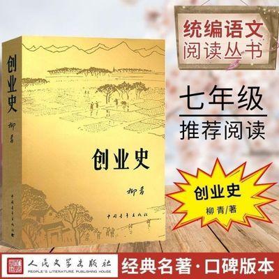 创业史柳青   红色经典小说书籍 学生初中畅销书籍 学校指定版本