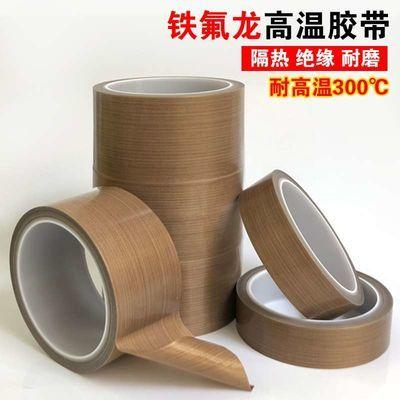 耐磨封口布胶带隔热高密封胶绝缘胶带铁氟龙封口机新款高温胶布
