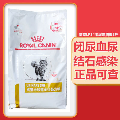 爆款皇家猫粮皇家泌尿道处方猫粮 尿路感染LP34/1.5KG猫咪处方粮