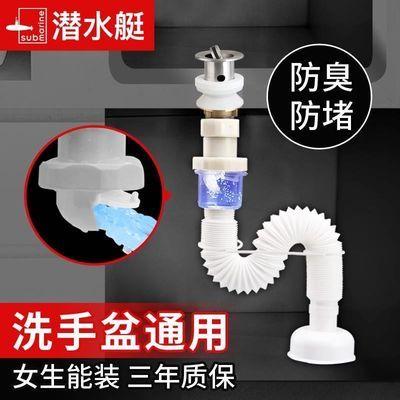 潜水艇洗脸盆下水管防臭下水管排水管洗手盆面洗盆下水器套装配件