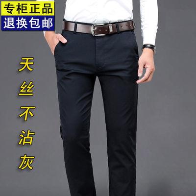 天丝男士休闲裤薄款厚款春秋款男装修身小直筒小脚长裤子商务西裤