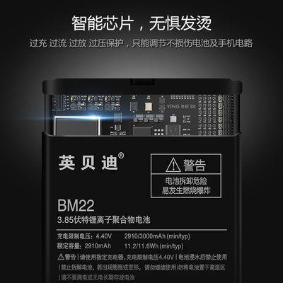 英贝迪大容量小米3/4/5/6小米note/小米MAX电池红米note3/4X