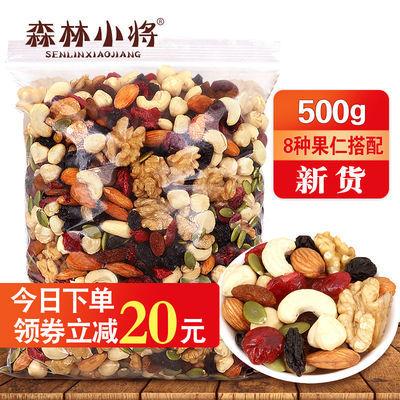 74369/森林小将 每日坚果什锦果仁儿童孕妇零食混合散装干果200g/500g