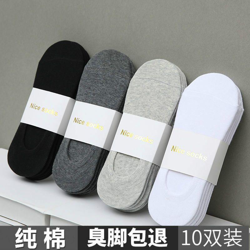 袜子男士短袜黑春夏季薄款纯色棉防臭吸汗船袜低帮透气隐形潮夏天