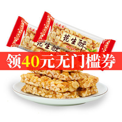 福建特产花生酥花生酥糖花生糖传统休闲零食糖果整箱超值特价1斤