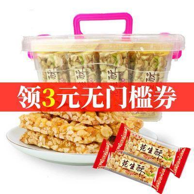 【超值1180g】福建特产花生酥传统休闲零食花生酥糖花生糖218g