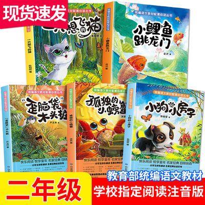 全5册小鲤鱼跳龙门注音版 一只想飞的猫孤独的小螃蟹歪脑袋木头桩