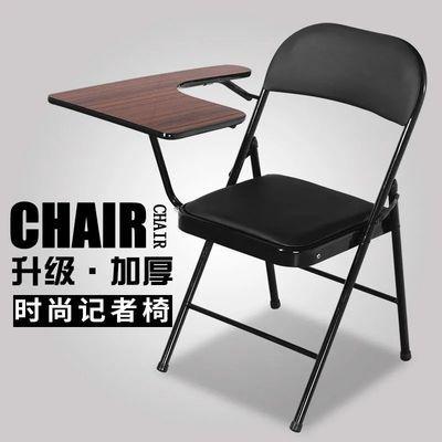 培训椅带写字板折叠职员办公椅靠背椅记者学生桌椅简约会议室椅子