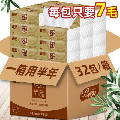 【整箱装32包】亲爽原木抽纸巾面巾纸小包便携270张/包餐巾纸批发