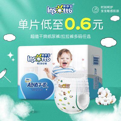 领��15婴舒宝纸尿裤L/拉拉裤XL超薄透气男女宝宝婴儿尿不湿