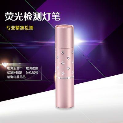 专业测荧光剂检测笔灯 365nm白光灯手电筒化妆品面膜验钞紫外线灯