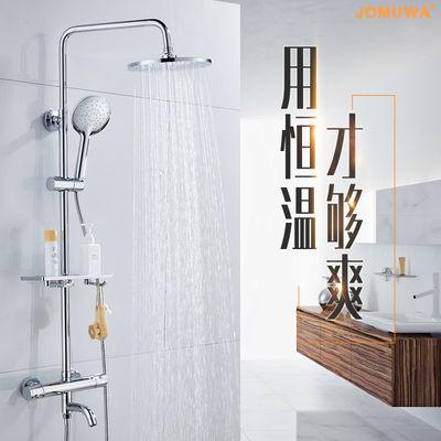 九牧王淋浴花洒套装家用全铜沐浴淋雨增压喷头卫浴挂墙式恒温龙头