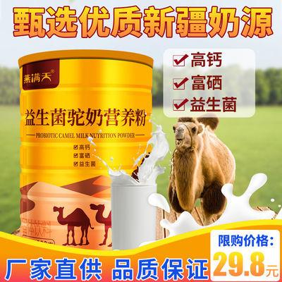 骆驼奶粉益生菌官方正品驼奶粉儿童青少年中老年成人新疆奶源300g